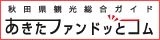 Akita Comprehensive Tourism Guide, Akita-Fan.com