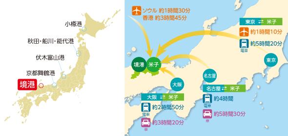 境港アクセスマップ