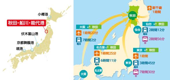 秋田・船川・能代港アクセスマップ