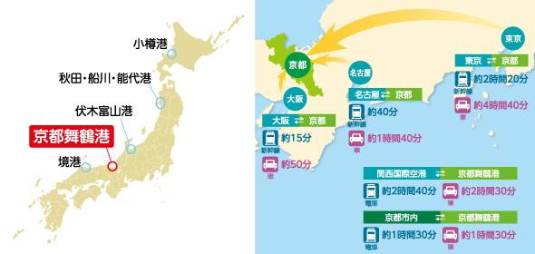 京都舞鶴港アクセスマップ